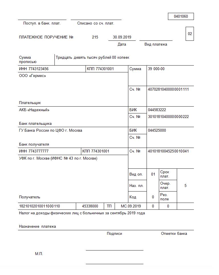 Срок оплаты ндфл по больничному листу на 31 12 2019