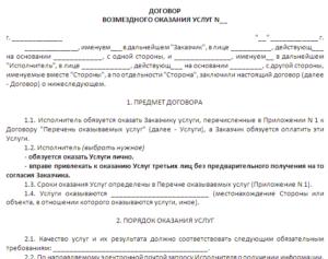 Договор на организацию мероприятия ип физическому лицу