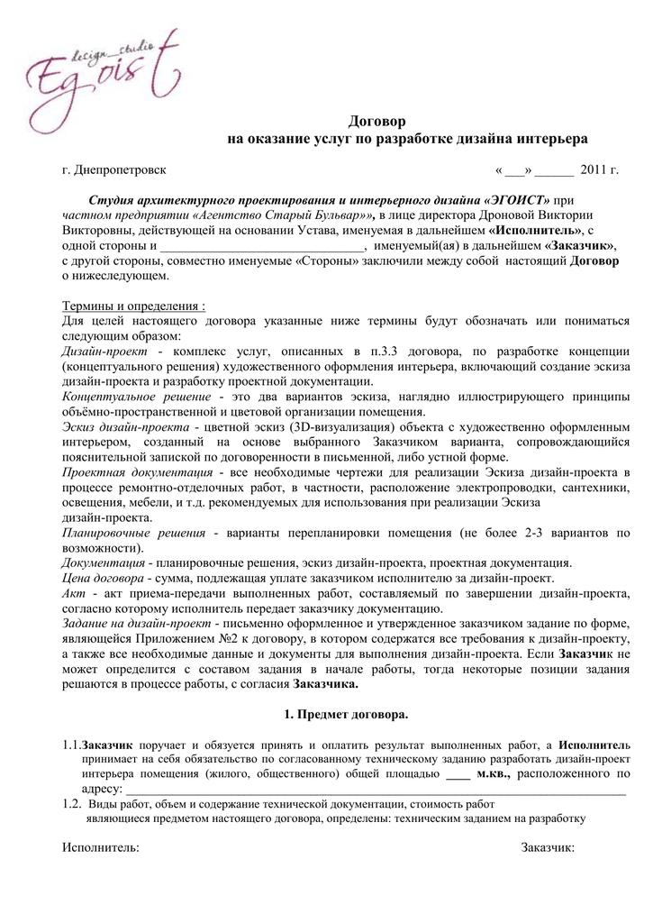 Договор на проект интерьера от частного лица