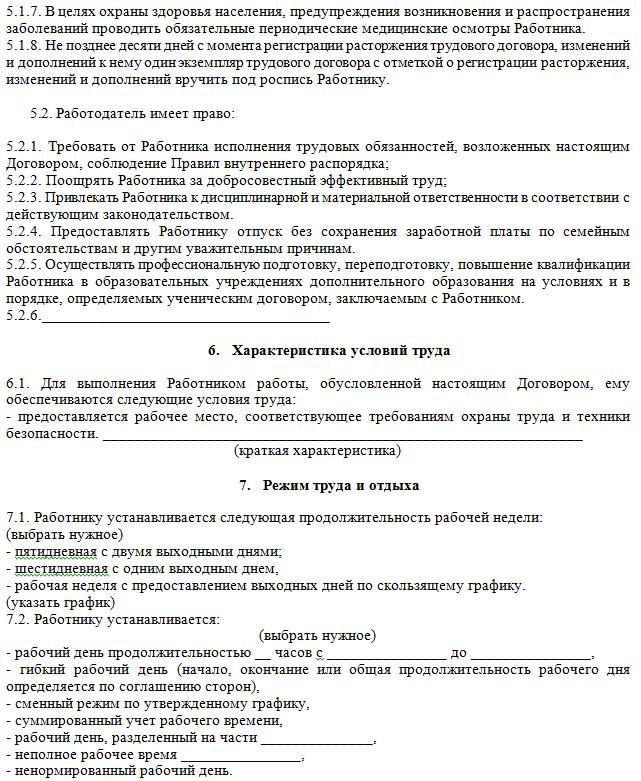 Статья 57 фз о государственной гражданской службе комментарии