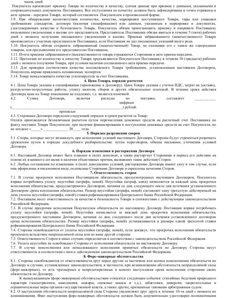 Поставки сырьевых товаров в украину из россии ндс 2018 год