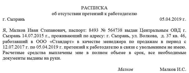 Документ об отсутствии претензий к работодателю