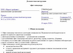 Обязанности юриста при согласования приказов по личному составу