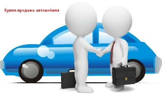 Продажа машины без номеров процедура 2018