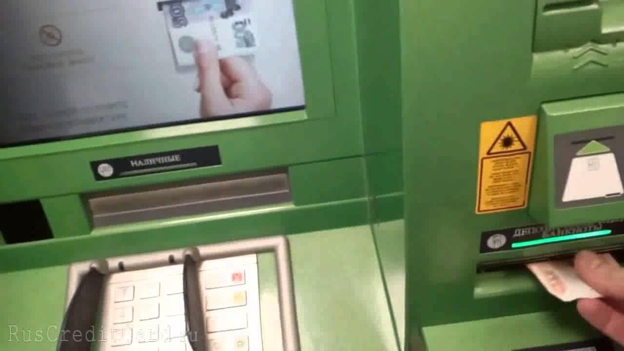 С какого банкомата можно положить на совкомбанк