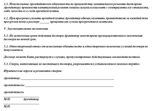 Как привильно писать письма на бланке организации