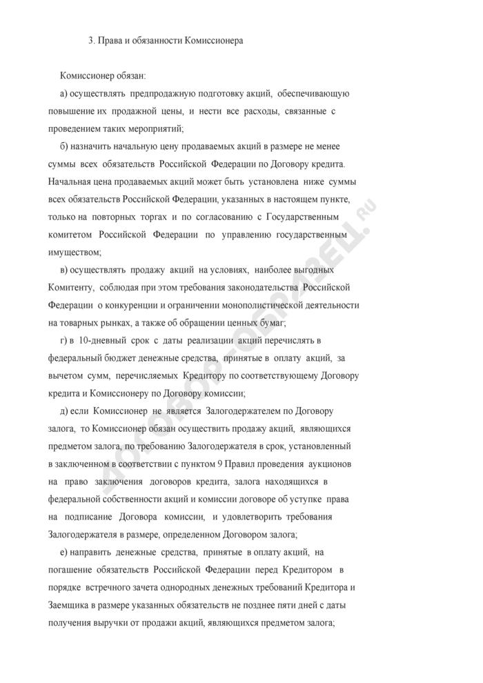 Дворец бракосочетания новосибирск режим получение свидетельства о разводе