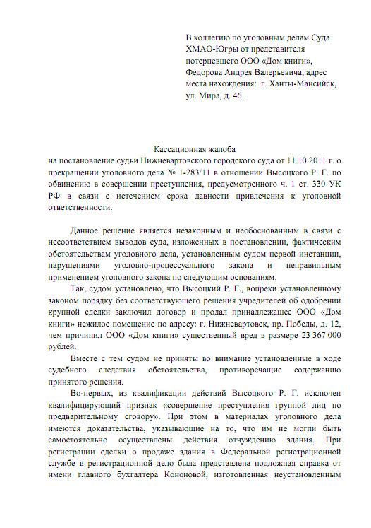 Воздушный кодекс рф 2018 последняя редакция официальное опубликование