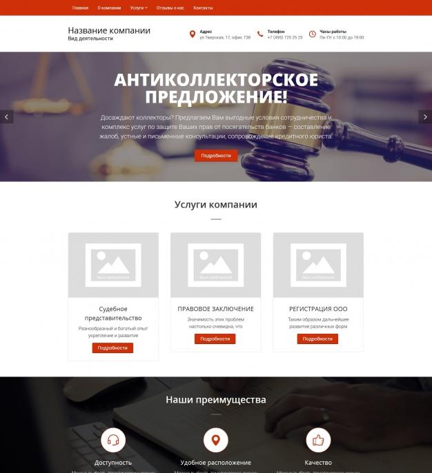 Адвокатские услуги (компании)