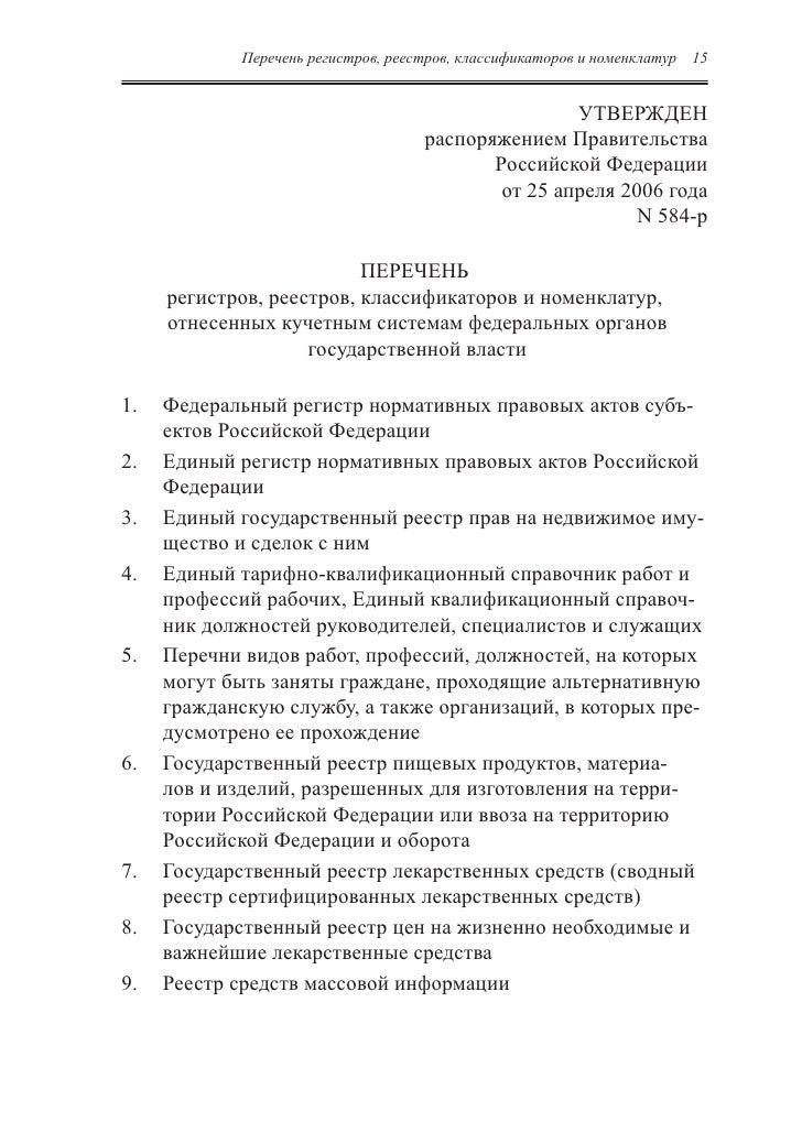 Договора уступки права требования