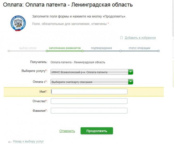 Оплата патента иностранного гражданина на сайте фнс