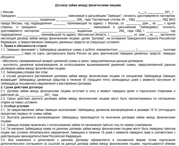 Заявление в суд об отмене запрета на регистрационные действия образец