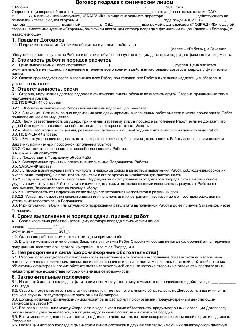 Договор бытового подряда на ремонт жилого помещения между физическими лицами
