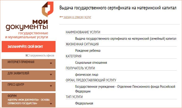 Образец расписки в получении денежных средств за квартиру при использовании материнского капиталла