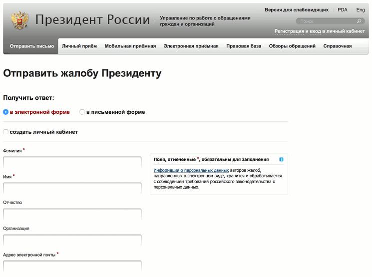 Как написать письмо путину на электронную почту лично ему
