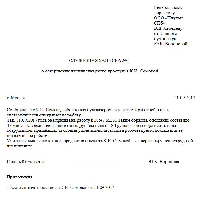 Заявление на увольнение с выплатой компенсации