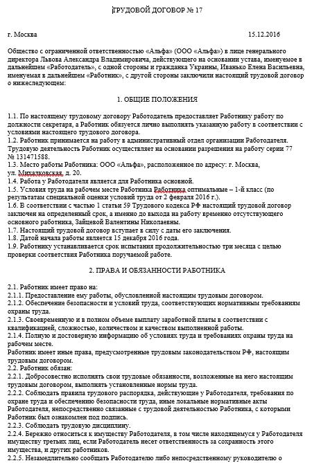 Налог сервис фнс россии новый уренгой