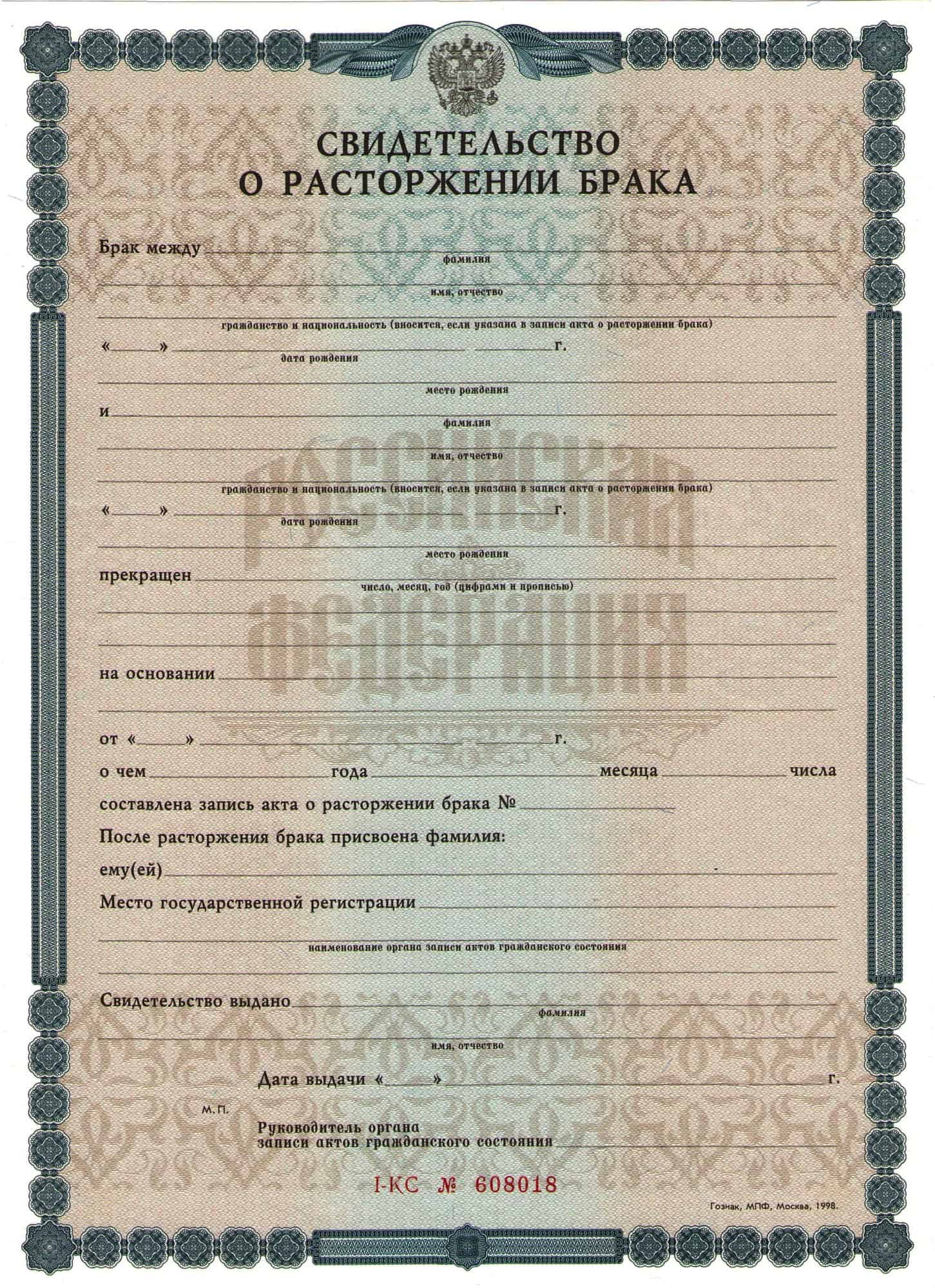 Куда используется документ о разводе