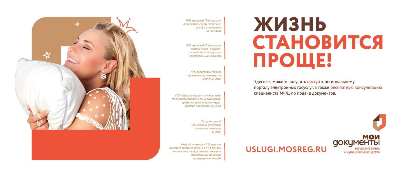 Мфц г красногорска московской области проследить поступление документов