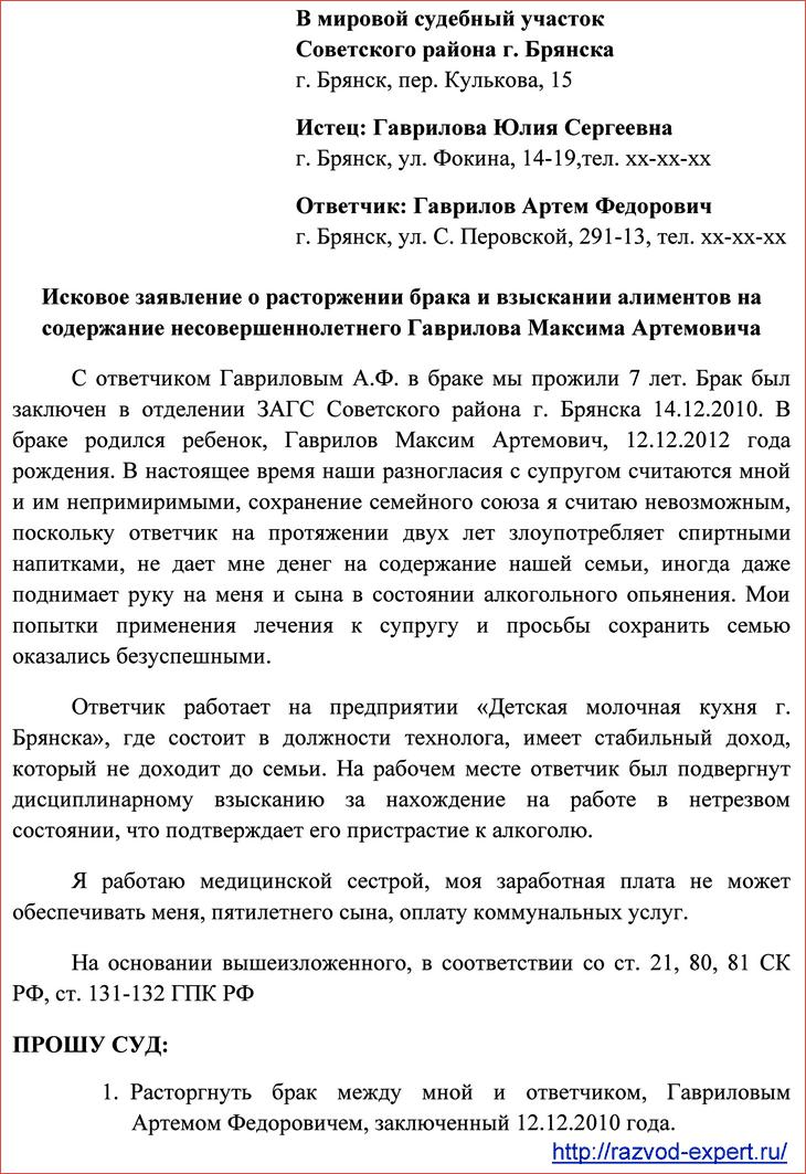 Мировой суд хабаровского района хабаровского края как подать заявление на развод