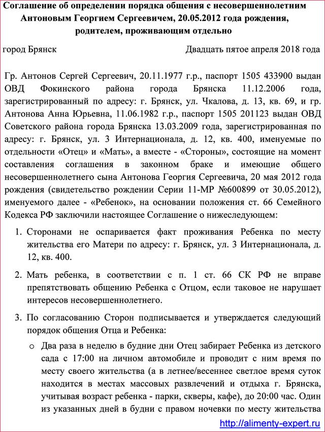Порядок расчета в договоре взаимозачет надо прописывать какими документами