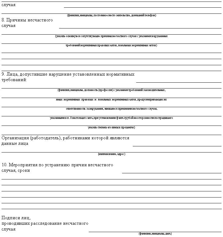 Вступление в права наследования недвижимым имуществом перечень документов