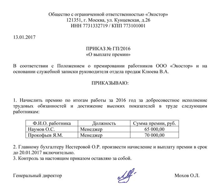 Новая форма приказа на начисление премии с 2019 года