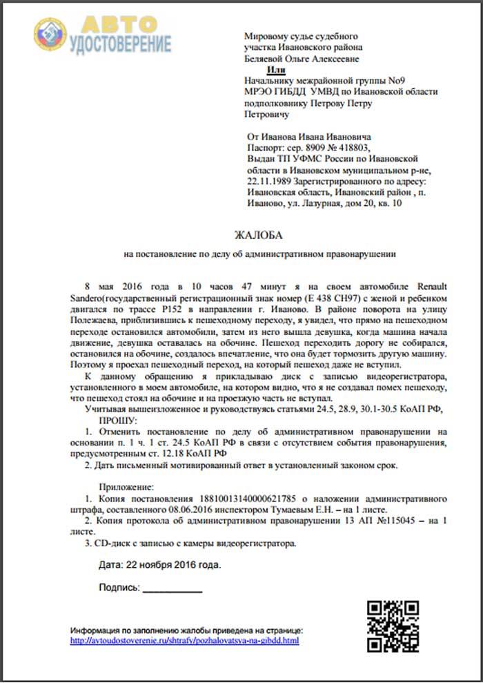 Заявление об отказе работника от выполнения дополнительной работы по совмещению
