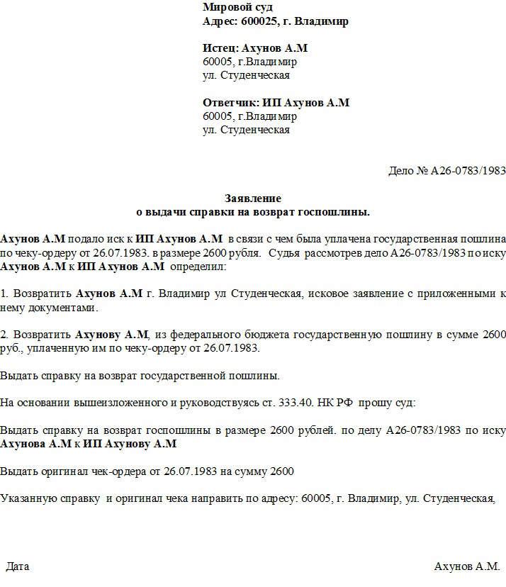 Неоплата коммунальных услуг в москве отзывы