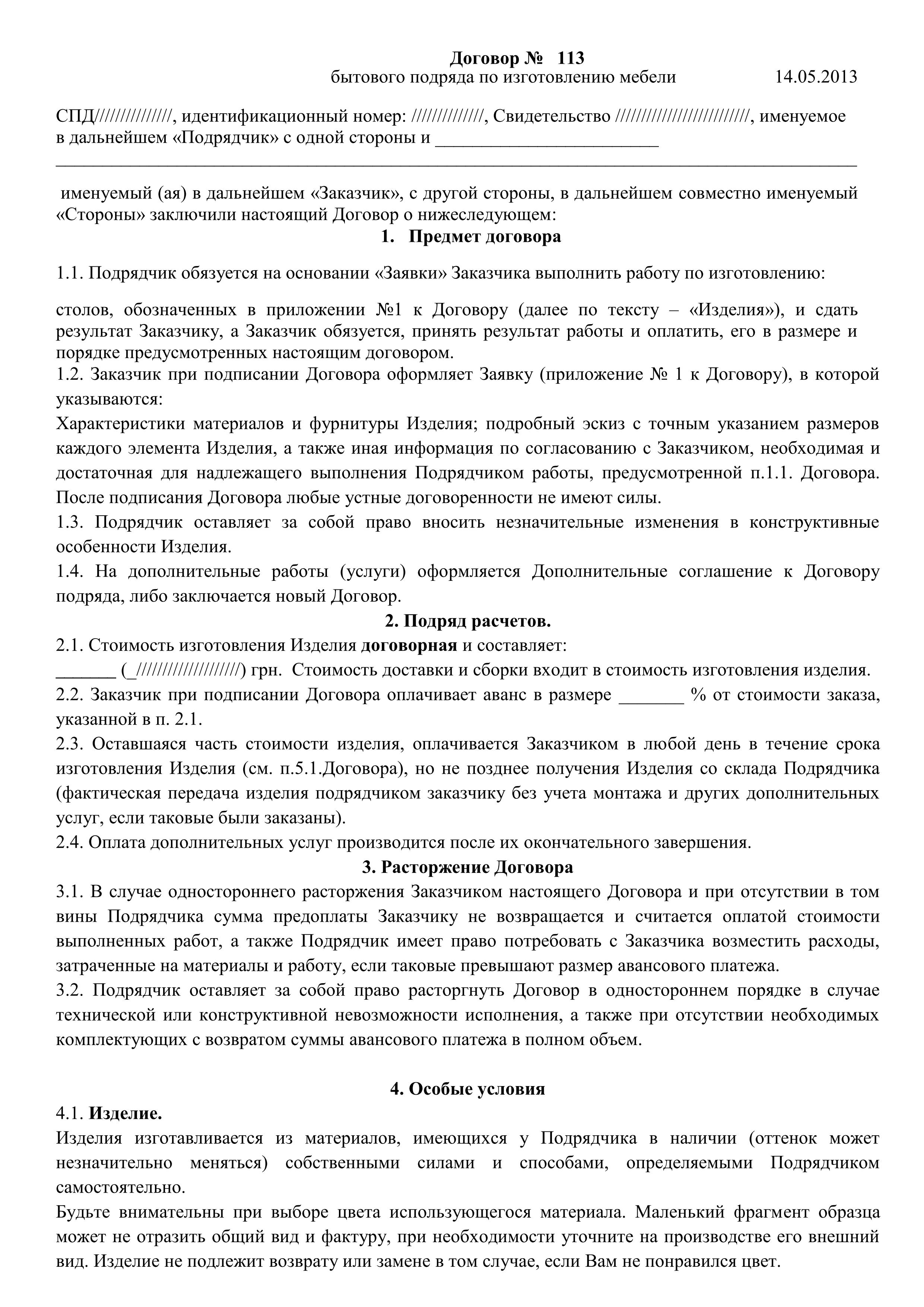 Украина может 90 суток без регистрации