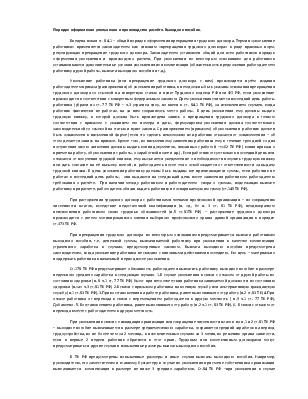Градостроительные требования минимальная площад земельного участка для ижс