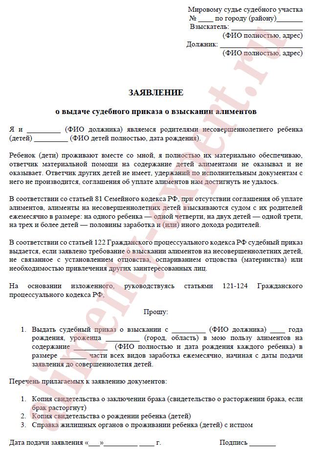 Повторное заявление о взыскании алиментов