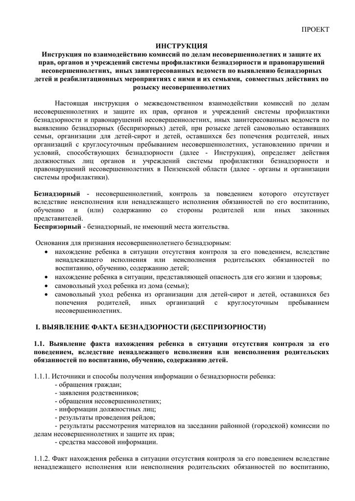 Письмо по оказанию содействия возмещению денежных средств