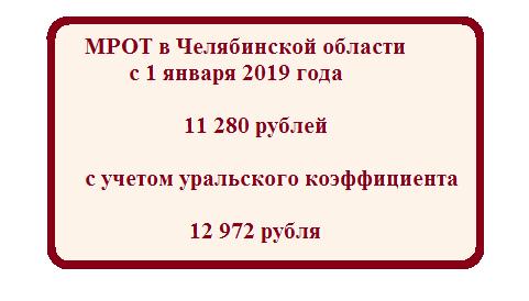 Размер мрот в челябинской области 2019 году