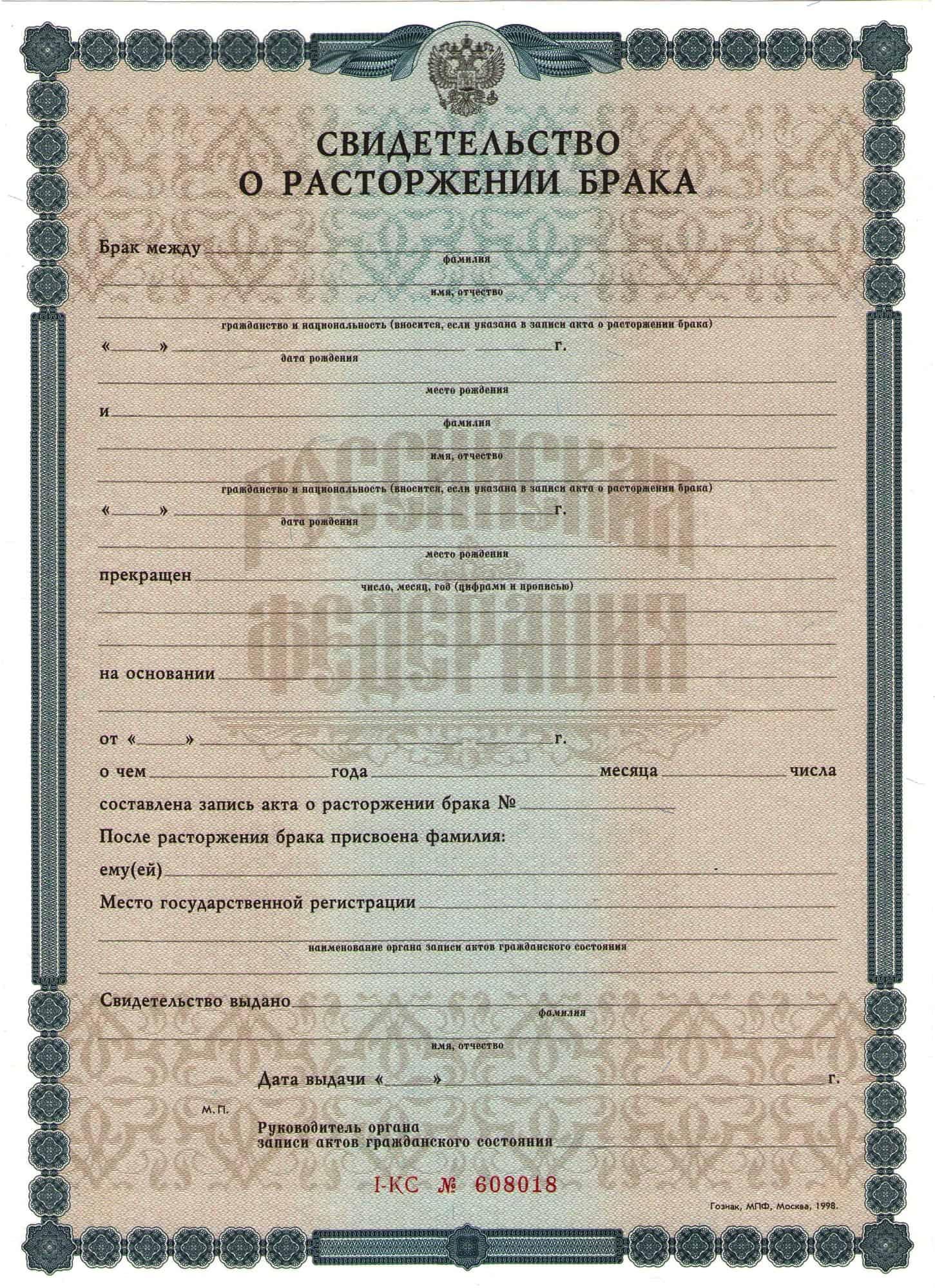 Суд может отказать об уплате алиментов в браке
