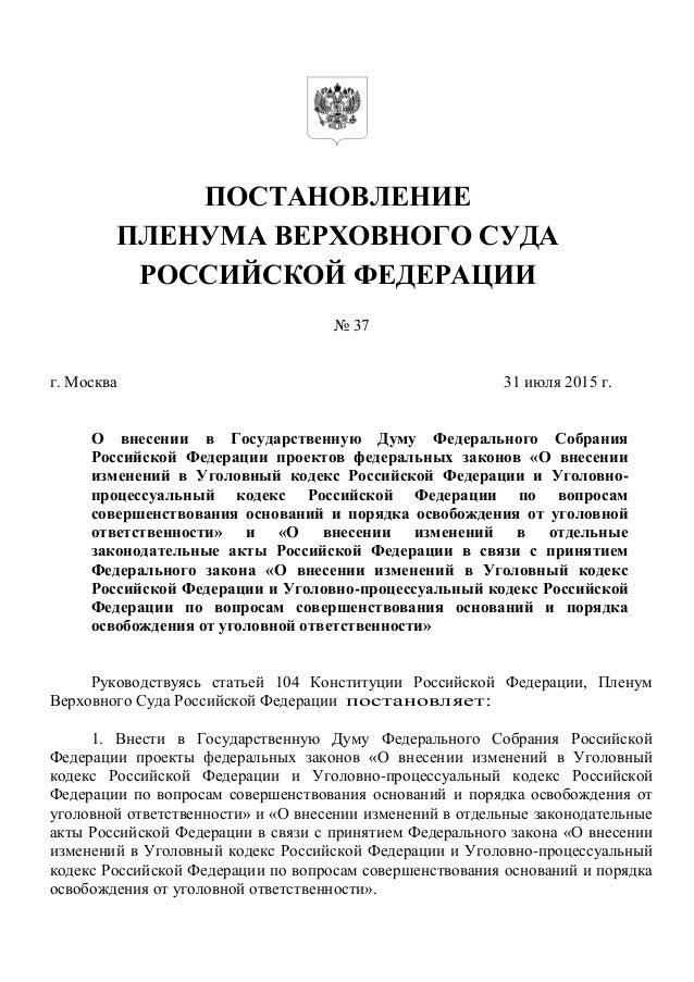 Разъяснения пленума верховного суда поправки к статье 72 ук рф
