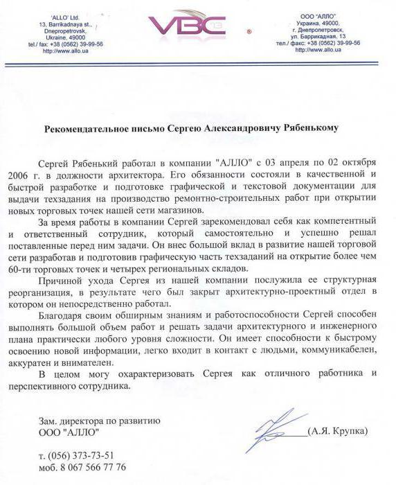 Письмо Министерства строительства и жилищно-коммунального хозяйства РФ от 5 сентября 2016 г. № 31617