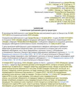 Какие требования к резиденту сколково 2019