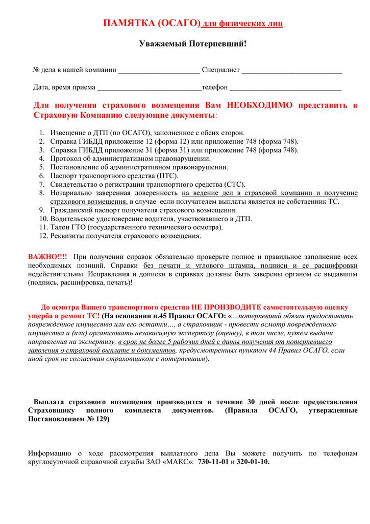 При переводе с должности на должность и изменении оклада