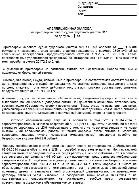 Заявление на розыск автомобиля судебным приставам