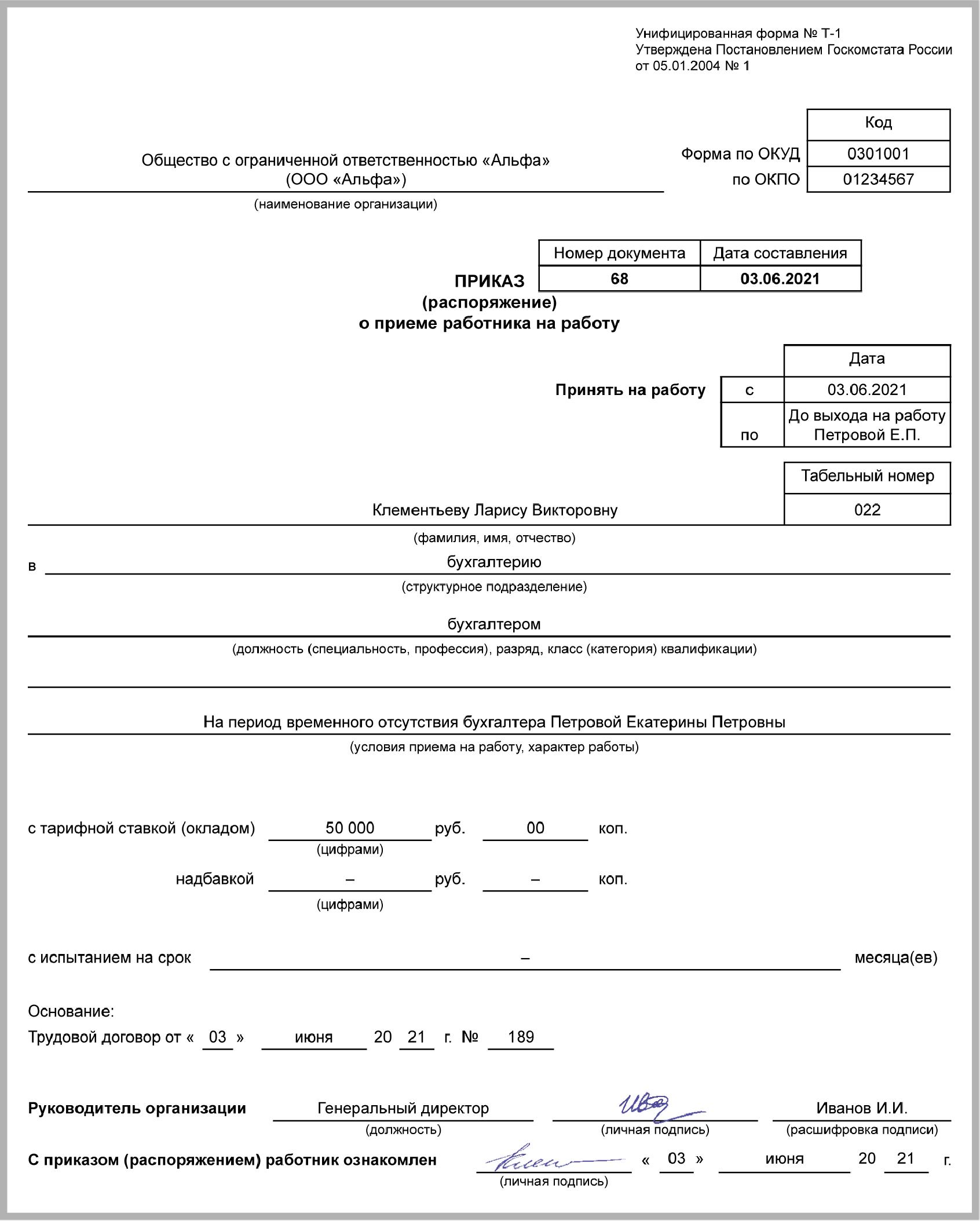 Текст приказа о принятии на период декретного отпуска
