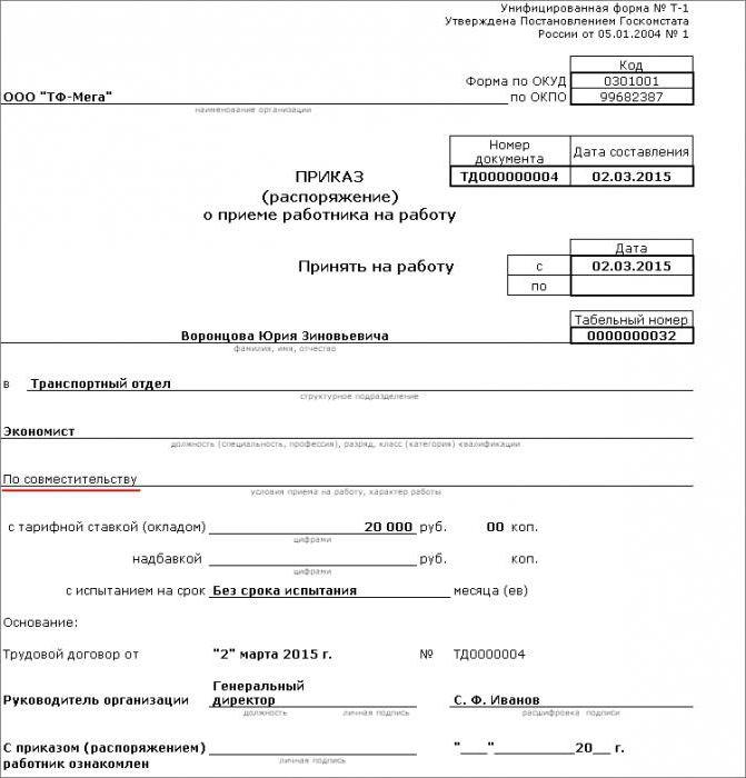 Перерасчеи пенсии после увольнения работающего пенсионера по 31 октябяря 2018