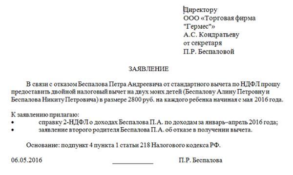 Заявление на отказ от налогового вычетов