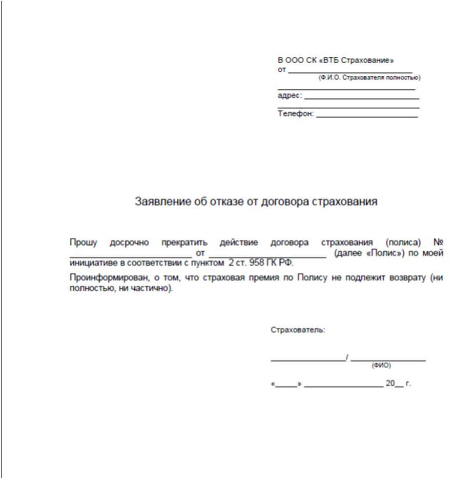 Заявление отказ от договора страхования альфабанк
